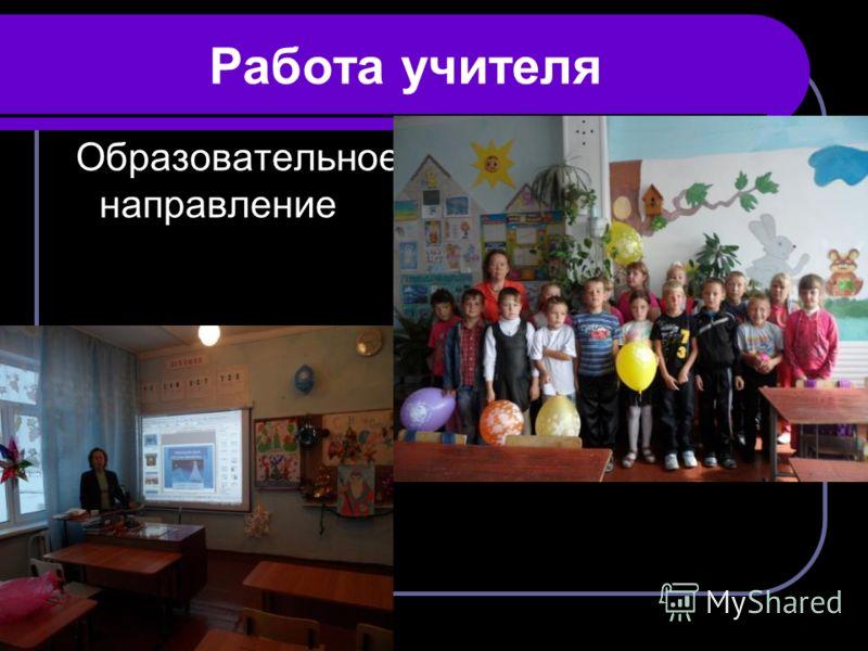 Работа учителя Образовательное направление