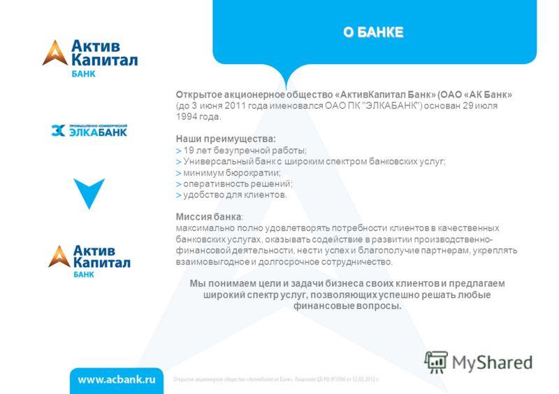 О БАНКЕ Открытое акционерное общество «АктивКапитал Банк» (ОАО «АК Банк» (до 3 июня 2011 года именовался ОАО ПК