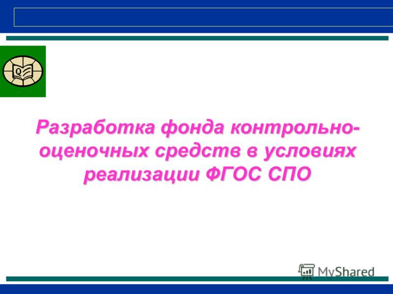 Разработка фонда контрольно- оценочных средств в условиях реализации ФГОС СПО