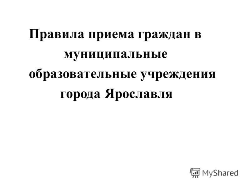 Правила приема граждан в муниципальные образовательные учреждения города Ярославля