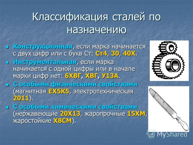 Классификация сталей по назначению Конструкционная, если марка начинается с двух цифр или с букв Ст: Ст4, 30, 40Х. Конструкционная, если марка начинается с двух цифр или с букв Ст: Ст4, 30, 40Х. Инструментальная, если марка начинается с одной цифры и