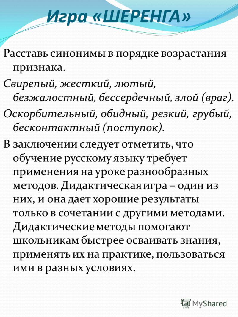 Игра «ШЕРЕНГА» Расставь синонимы в порядке возрастания признака. Свирепый, жесткий, лютый, безжалостный, бессердечный, злой (враг). Оскорбительный, обидный, резкий, грубый, бесконтактный (поступок). В заключении следует отметить, что обучение русском