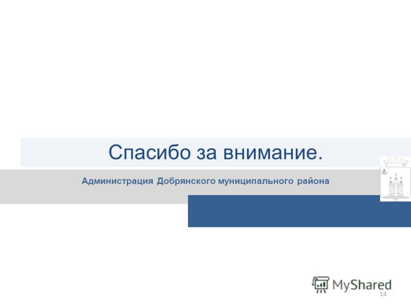 14 Спасибо за внимание. Администрация Добрянского муниципального района