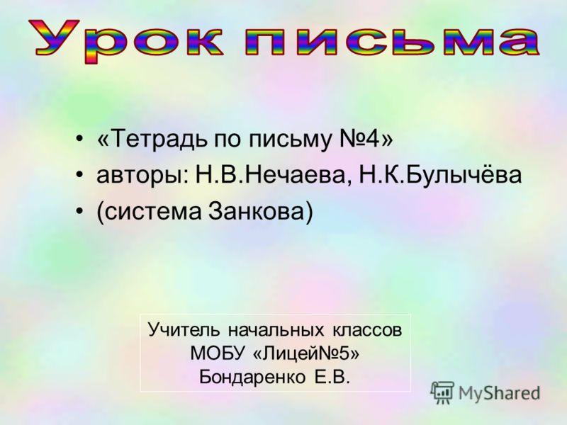 «Тетрадь по письму 4» авторы: Н.В.Нечаева, Н.К.Булычёва (система Занкова) Учитель начальных классов МОБУ «Лицей5» Бондаренко Е.В.