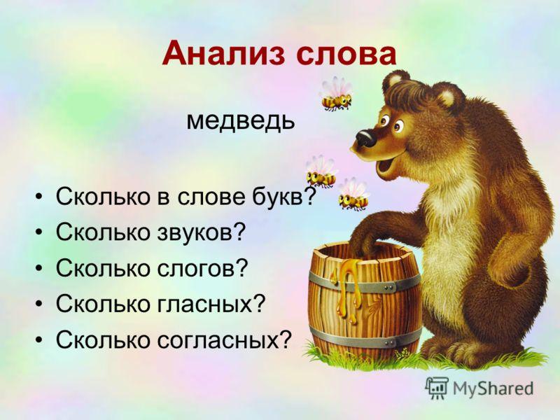 медведь Сколько в слове букв? Сколько звуков? Сколько слогов? Сколько гласных? Сколько согласных? Анализ слова