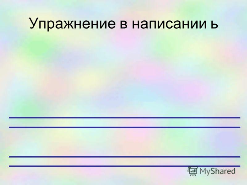 Упражнение в написании ь