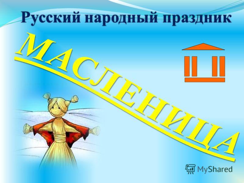 Русский народный праздник Русский народный праздник