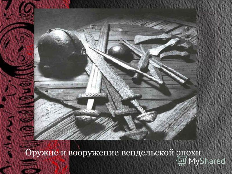 Оружие и вооружение вендельской эпохи