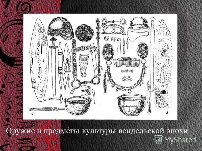 Оружие и предметы культуры вендельской эпохи