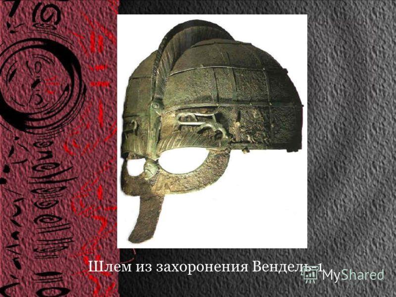 Шлем из захоронения Вендель-1