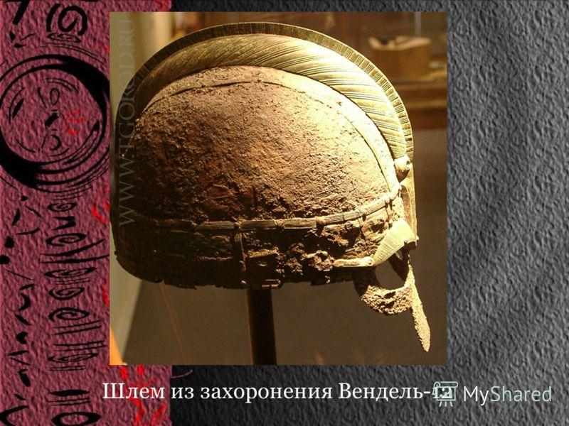 Шлем из захоронения Вендель-12