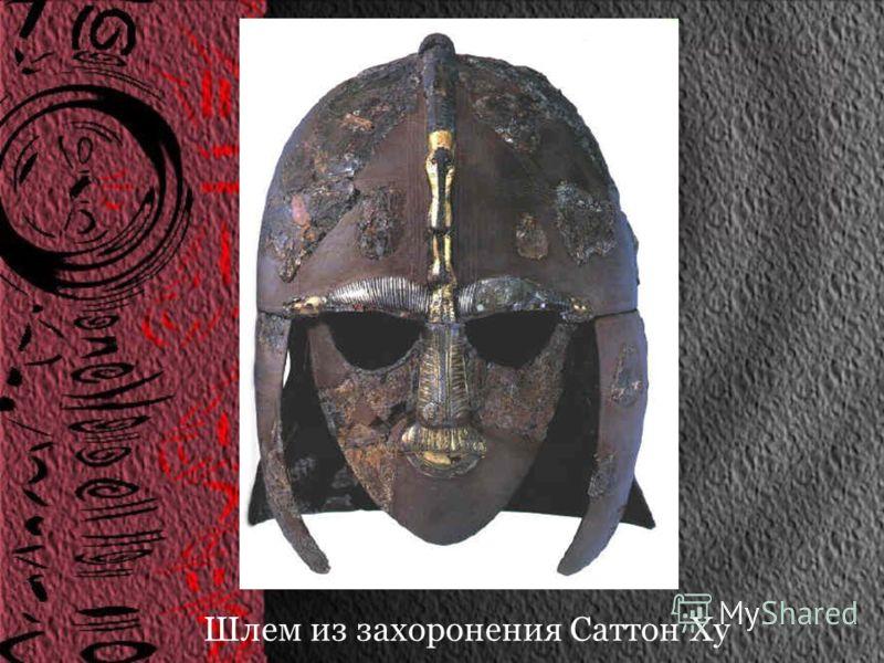 Шлем из захоронения Саттон Ху
