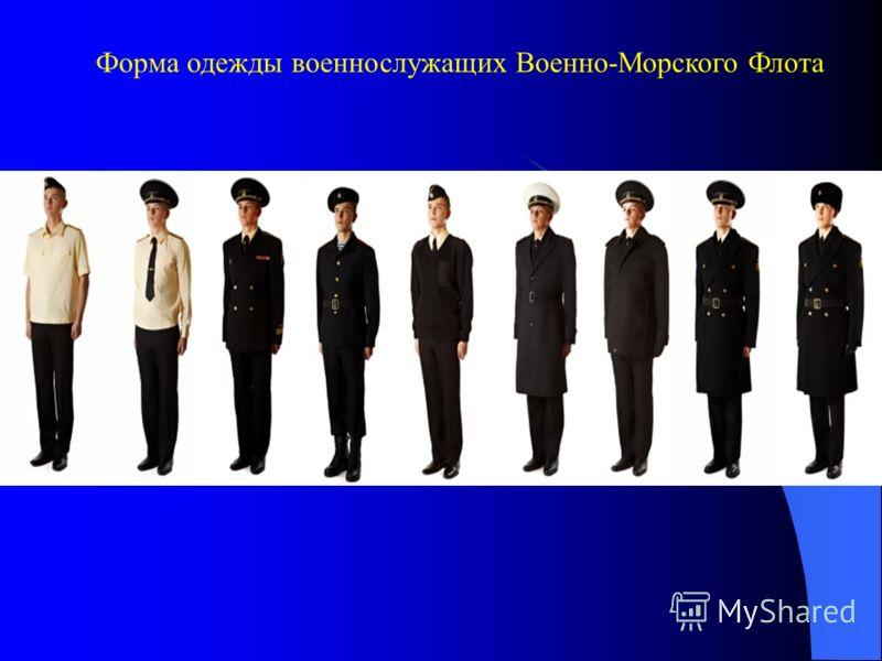 Форма одежды военнослужащих военно