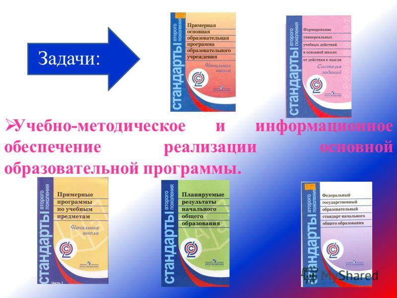 Учебно-методическое и информационное обеспечение реализации основной образовательной программы. Задачи: