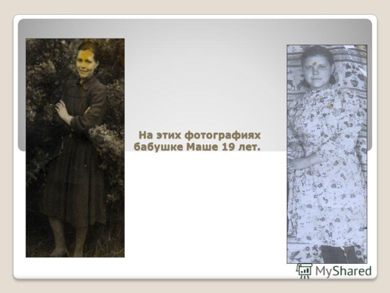 На этих фотографиях бабушке Маше 19 лет.