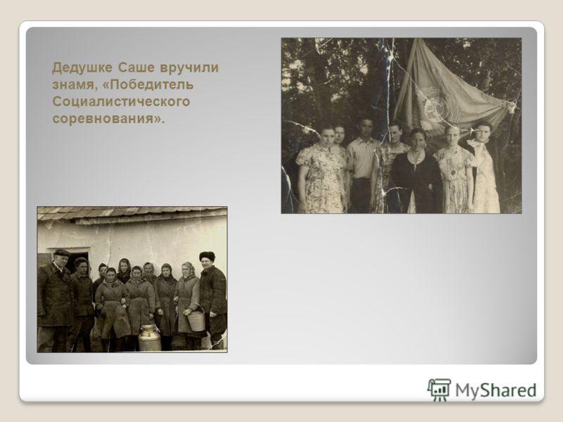 Дедушке Саше вручили знамя, «Победитель Социалистического соревнования».