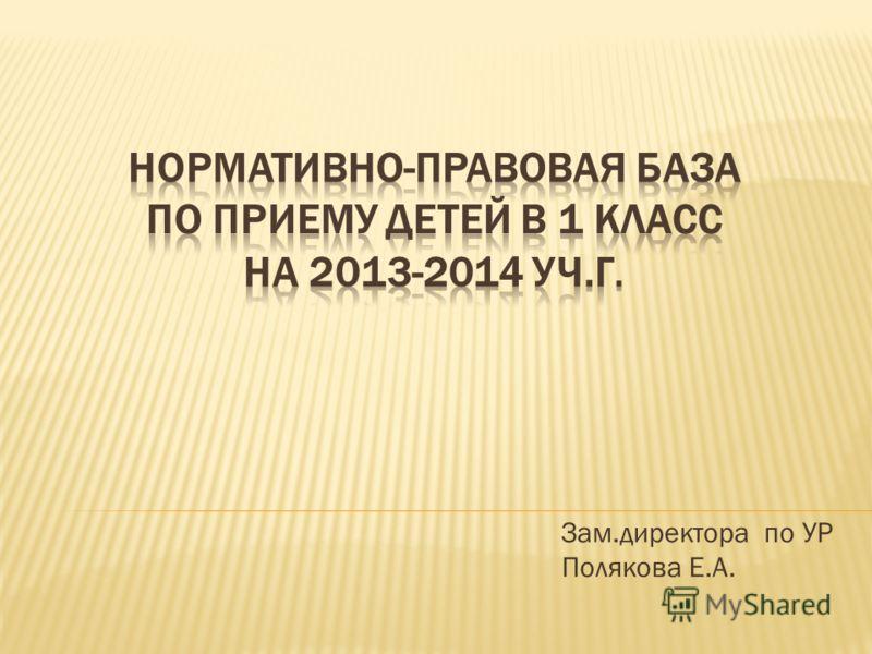 Зам.директора по УР Полякова Е.А.
