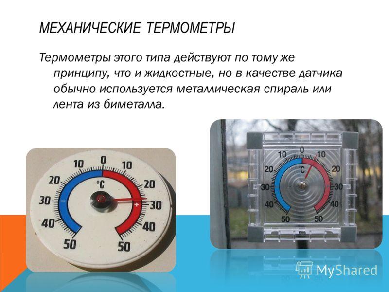 МЕХАНИЧЕСКИЕ ТЕРМОМЕТРЫ Термометры этого типа действуют по тому же принципу, что и жидкостные, но в качестве датчика обычно используется металлическая спираль или лента из биметалла.