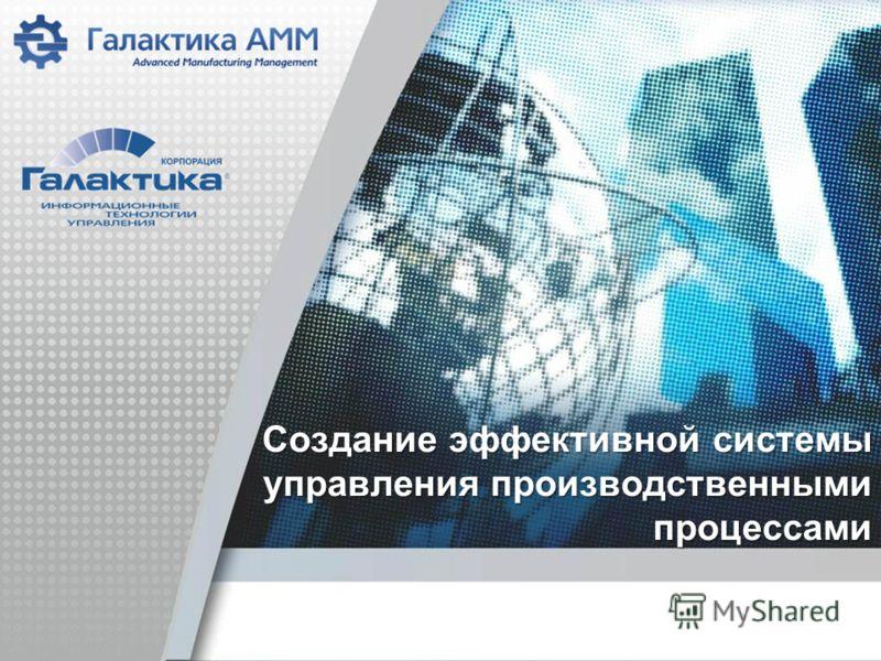 Создание эффективной системы управления производственными процессами