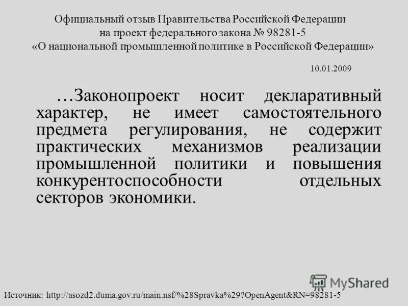 Официальный отзыв Правительства Российской Федерации на проект федерального закона 98281-5 «О национальной промышленной политике в Российской Федерации» … Законопроект носит декларативный характер, не имеет самостоятельного предмета регулирования, не