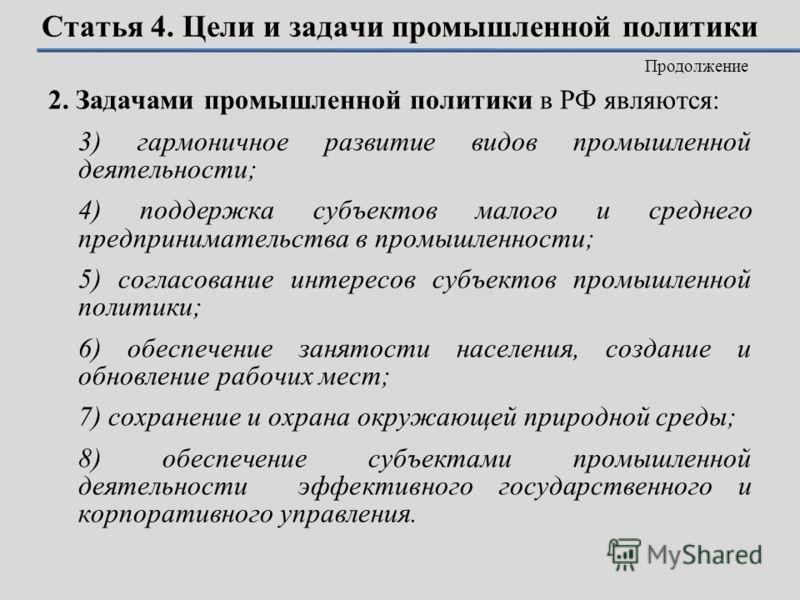Статья 4. Цели и задачи промышленной политики 2. Задачами промышленной политики в РФ являются: 3) гармоничное развитие видов промышленной деятельности; 4) поддержка субъектов малого и среднего предпринимательства в промышленности; 5) согласование инт
