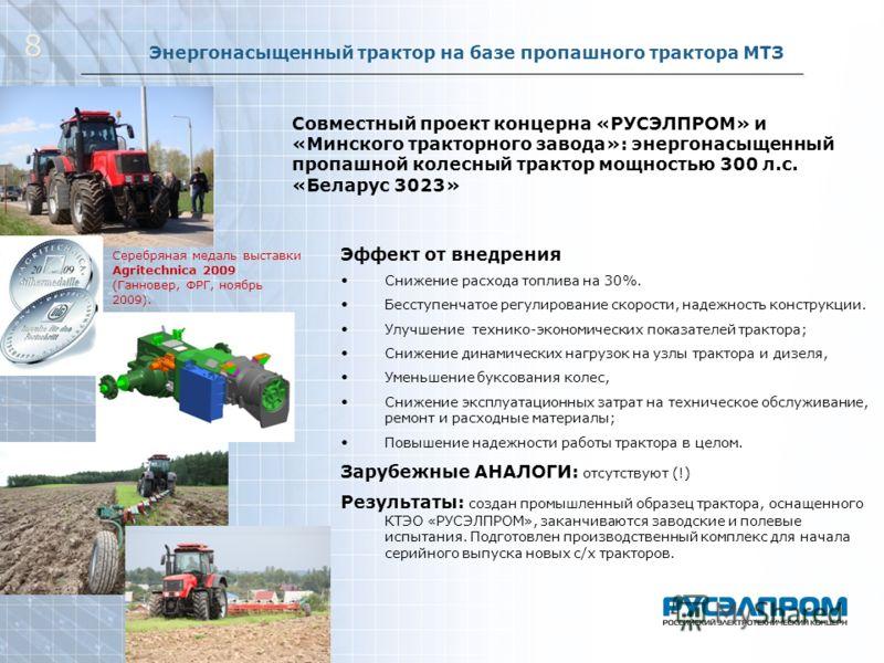 Энергонасыщенный трактор на базе пропашного трактора МТЗ Эффект от внедрения Снижение расхода топлива на 30%. Бесступенчатое регулирование скорости, надежность конструкции. Улучшение технико-экономических показателей трактора; Снижение динамических н