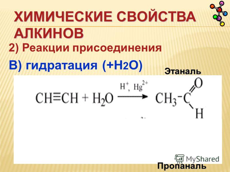 ХИМИЧЕСКИЕ СВОЙСТВА АЛКИНОВ 2) Реакции присоединения В) гидратация (+Н 2 О) Этаналь Пропаналь