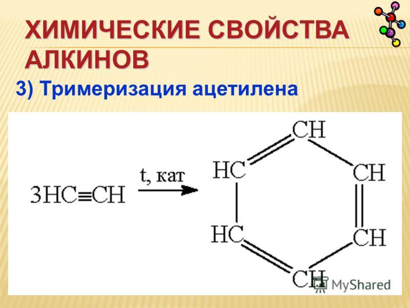 ХИМИЧЕСКИЕ СВОЙСТВА АЛКИНОВ 3) Тримеризация ацетилена