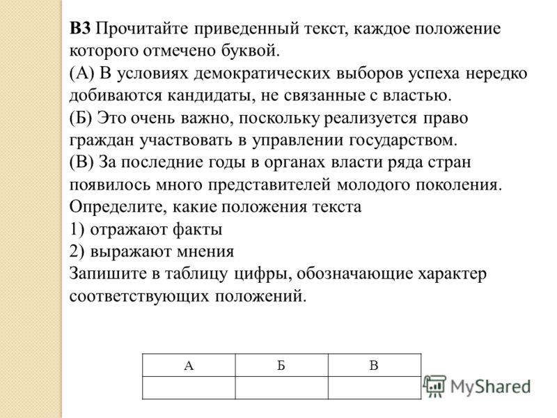 АБВ B3 Прочитайте приведенный текст, каждое положение которого отмечено буквой. (А) В условиях демократических выборов успеха нередко добиваются кандидаты, не связанные с властью. (Б) Это очень важно, поскольку реализуется право граждан участвовать в