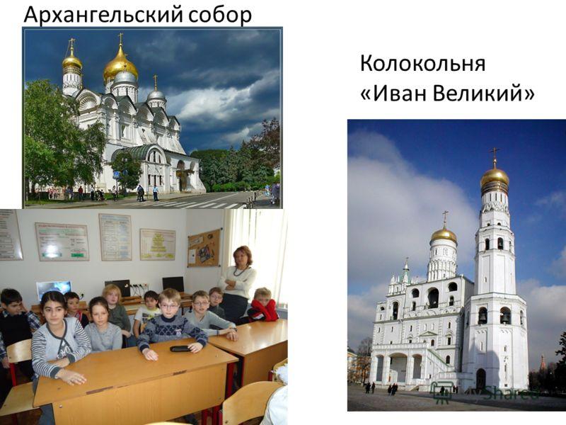 Колокольня «Иван Великий» Архангельский собор