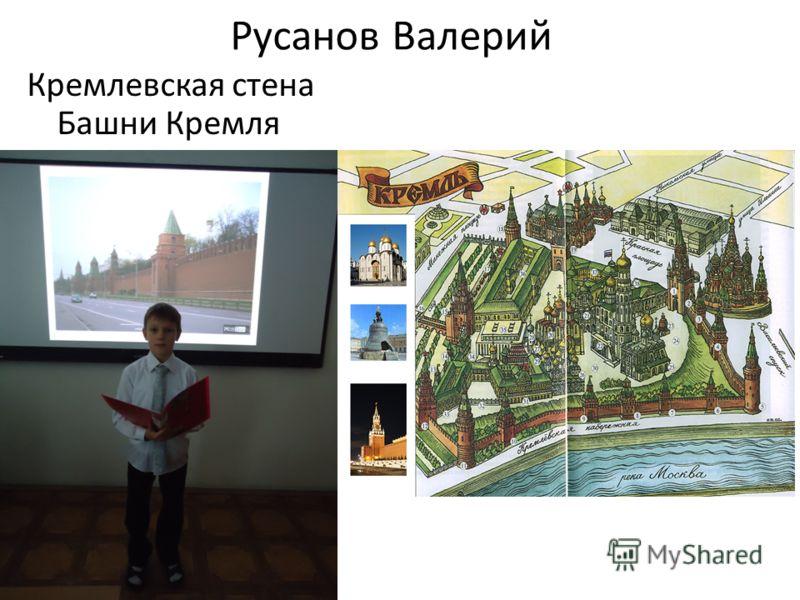Русанов Валерий Кремлевская стена Башни Кремля