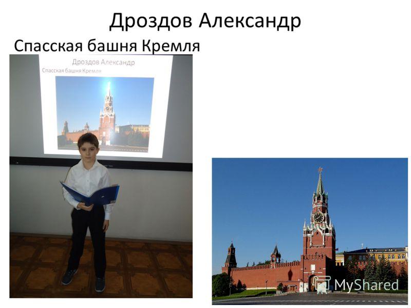 Дроздов Александр Спасская башня Кремля