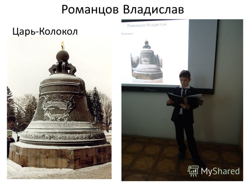 Романцов Владислав Царь-Колокол
