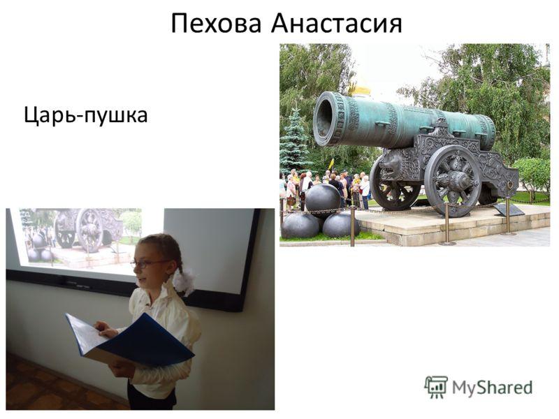 Пехова Анастасия Царь-пушка