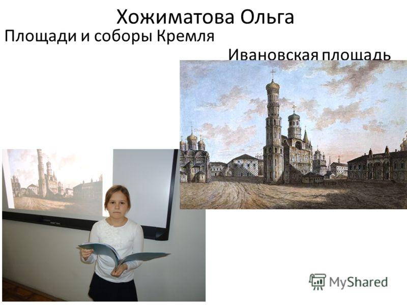 Хожиматова Ольга Площади и соборы Кремля Ивановская площадь