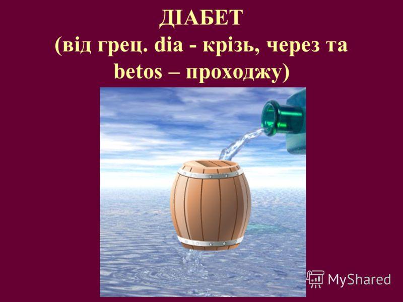 ДІАБЕТ (від грец. dia - крізь, через та betos – проходжу)