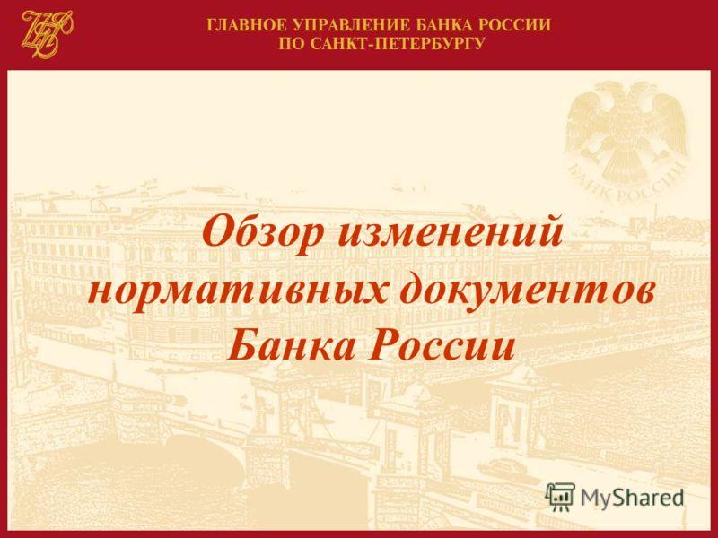1 Обзор изменений нормативных документов Банка России