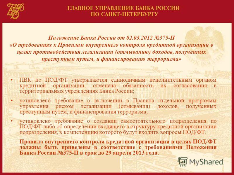 7 ПВК по ПОД/ФТ утверждаются единоличным исполнительным органом кредитной организации, отменена обязанность их согласования в территориальных учреждениях Банка России; установлено требование о включении в Правила отдельной программы управления риском