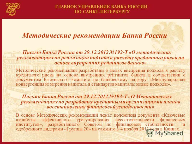 8 Письмо Банка России от 29.12.2012 192-Т «О методических рекомендациях по реализации подхода к расчету кредитного риска на основе внутренних рейтингов банков» Методические рекомендации разработаны в целях внедрения подхода к расчету кредитного риска