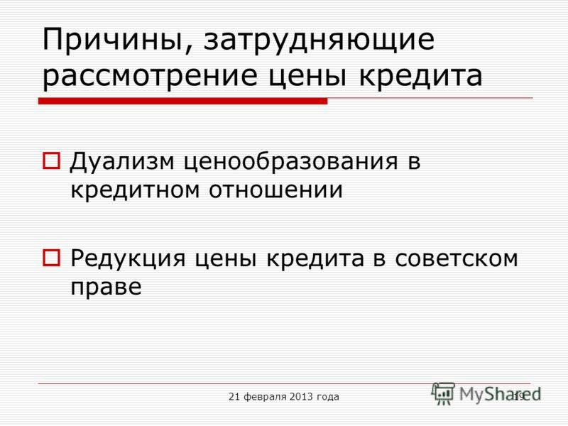 Причины, затрудняющие рассмотрение цены кредита Дуализм ценообразования в кредитном отношении Редукция цены кредита в советском праве 21 февраля 2013 года19