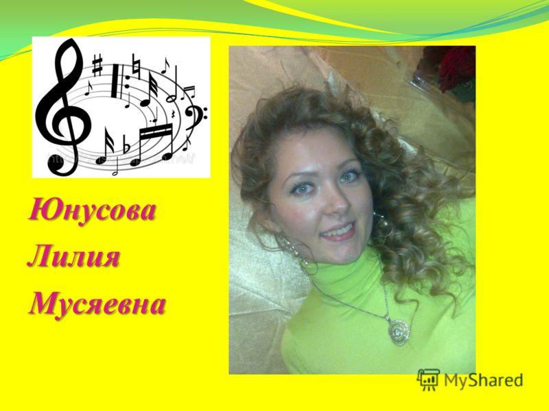 ЮнусоваЛилияМусяевна