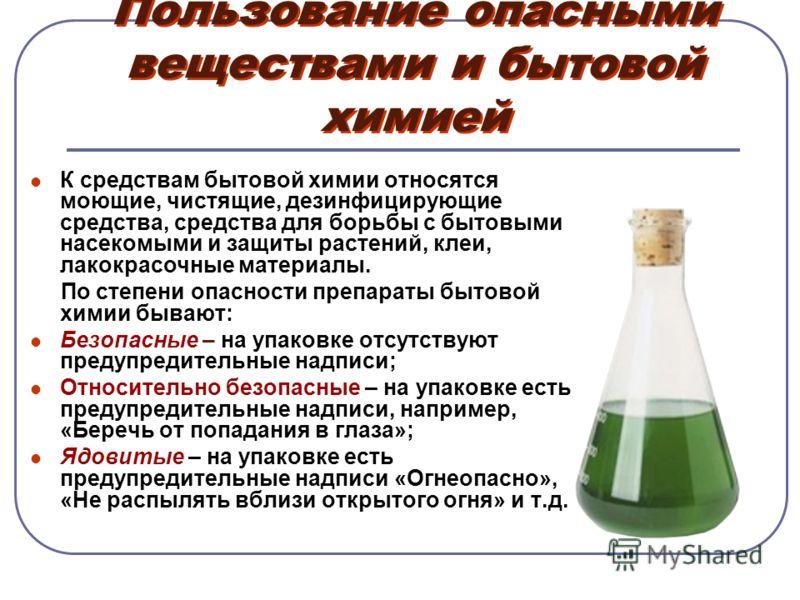 Пользование опасными веществами и бытовой химией К средствам бытовой химии относятся моющие, чистящие, дезинфицирующие средства, средства для борьбы с бытовыми насекомыми и защиты растений, клеи, лакокрасочные материалы. По степени опасности препарат
