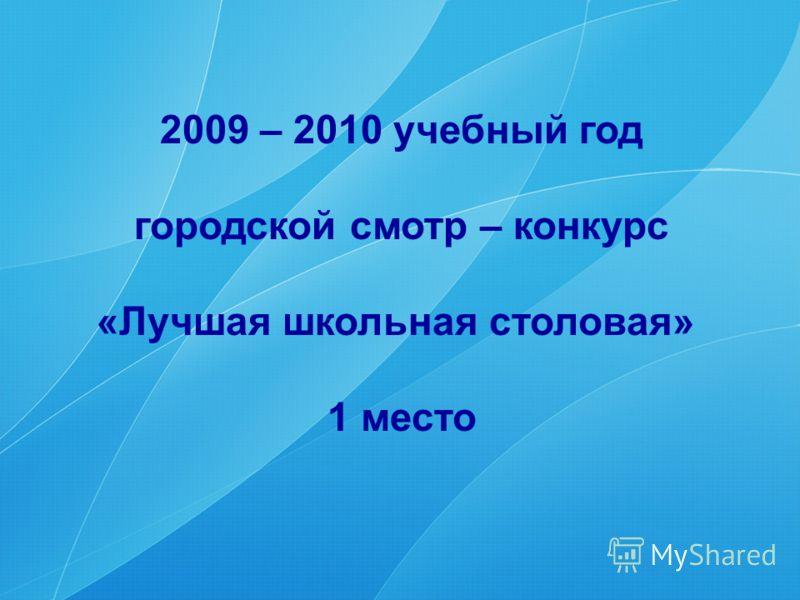 2009 – 2010 учебный год городской смотр – конкурс «Лучшая школьная столовая» 1 место