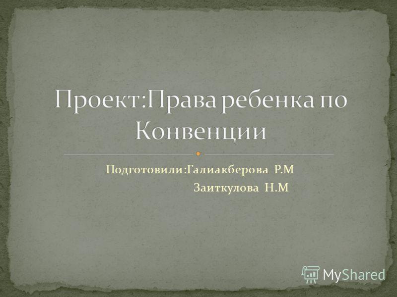 Подготовили:Галиакберова Р.М Заиткулова Н.М