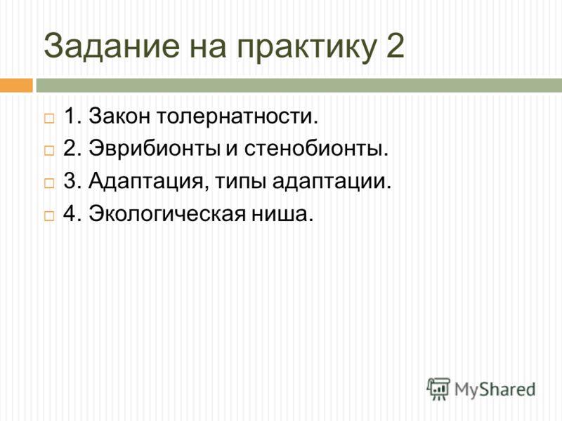 Задание на практику 2 1. Закон толернатности. 2. Эврибионты и стенобионты. 3. Адаптация, типы адаптации. 4. Экологическая ниша.
