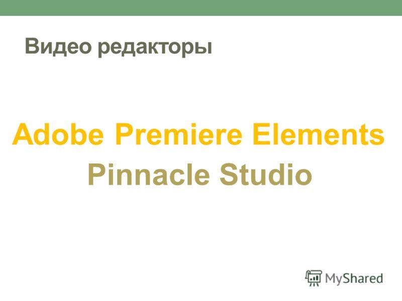 Видео редакторы Adobe Premiere Elements Pinnacle Studio