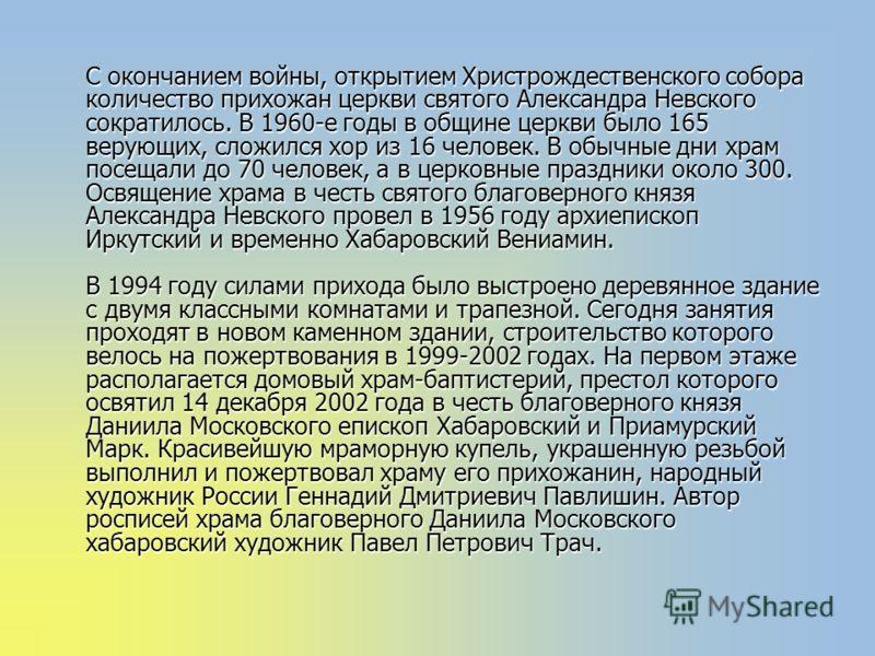 С окончанием войны, открытием Христрождественского собора количество прихожан церкви святого Александра Невского сократилось. В 1960-е годы в общине церкви было 165 верующих, сложился хор из 16 человек. В обычные дни храм посещали до 70 человек, а в