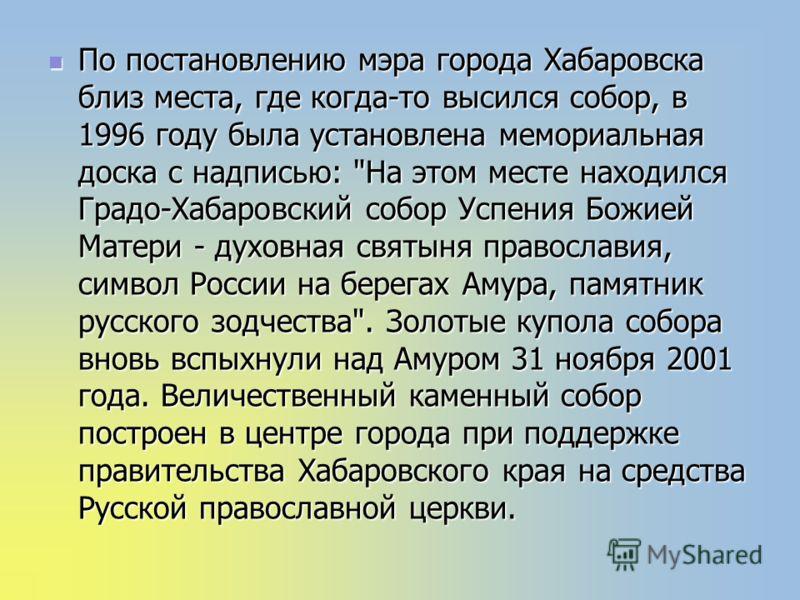 По постановлению мэра города Хабаровска близ места, где когда-то высился собор, в 1996 году была установлена мемориальная доска с надписью: