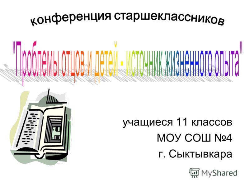 учащиеся 11 классов МОУ СОШ 4 г. Сыктывкара