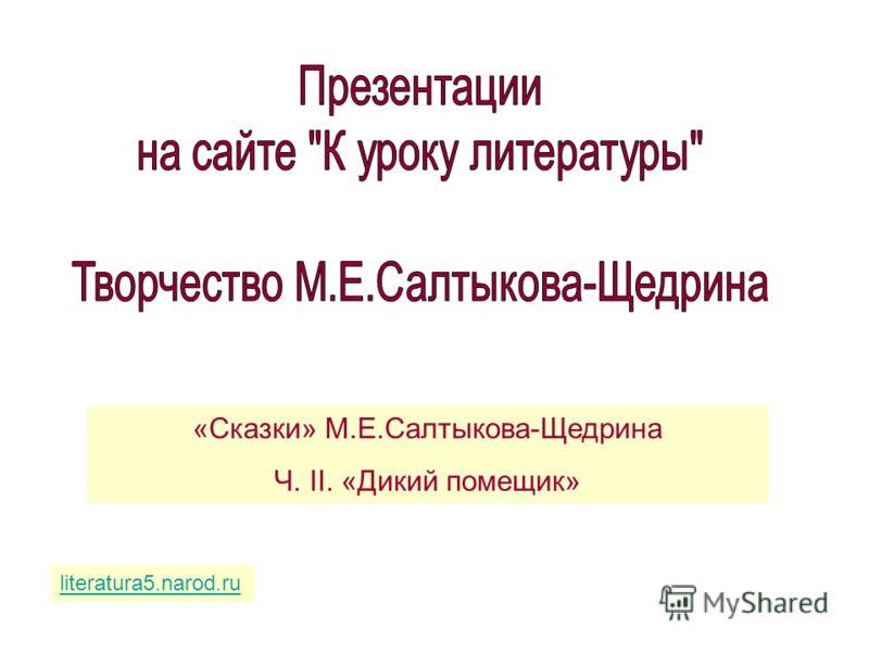 «Сказки» М.Е.Салтыкова-Щедрина Ч. II. «Дикий помещик» literatura5.narod.ru